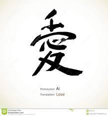 calligrafia giapponese